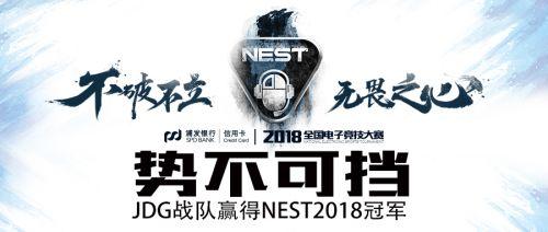 勢不可擋,JDG戰隊贏得NEST2018冠軍
