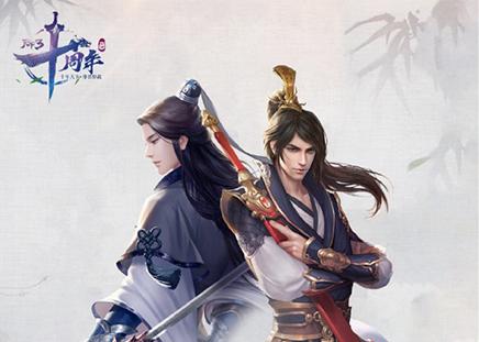许嵩、七朵最新单曲尽在《天下3》十周年嘉年华