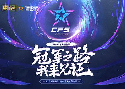 CFS2018总决赛门票开售 冠军之路邀您见证