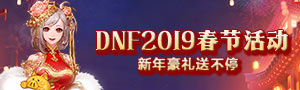 DNF2019春节活动 新年豪礼送不停