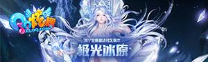 QQ炫舞极光冰原新版本 送海量豪礼