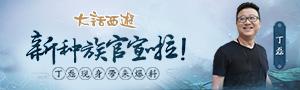 《大话西游2》新种族官宣 分享回忆赢好礼