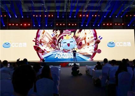 网易游戏520发布会:CC直播6亿聚星计划