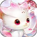 妖游记iOS版下载