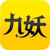 九妖游戏平台无限元宝