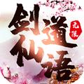 剑道仙语满V版下载