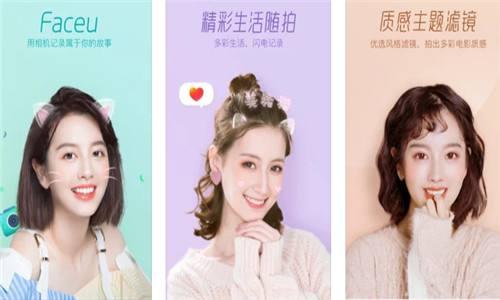 Faceu激萌官网下载 Faceu激萌最新版下载