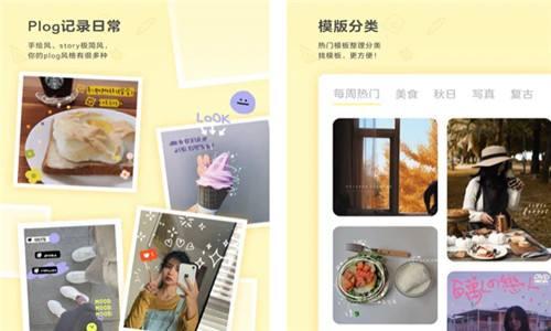 黄油相机App下载 黄油相机免费下载