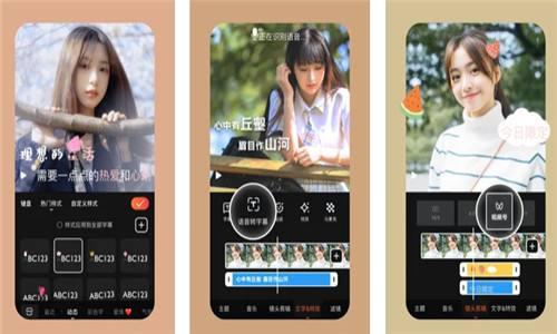 小影App下载 小影安卓版下载