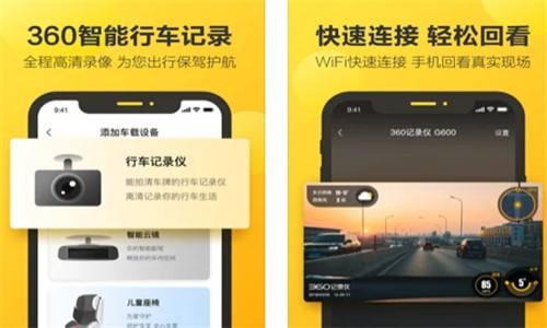 360行车助手官网版下载 360行车助手App下载