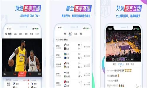 腾讯体育App下载 腾讯体育最新版下载