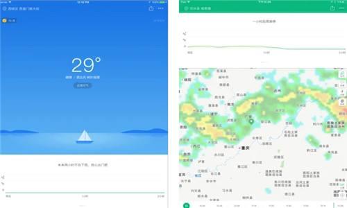 彩云天气去广告版下载 彩云天气去最新版下载