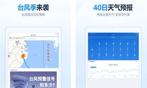 简单天气App下载 简单天气苹果版下载