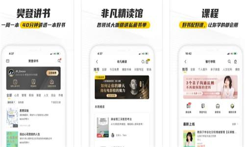 樊登读书免费版怎么下载 樊登读书最新版在哪下载