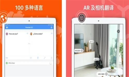 翻译手机版在哪下载 翻译最新版怎么下载