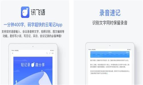 讯飞语记App在哪下载 讯飞语记手机版怎么下载