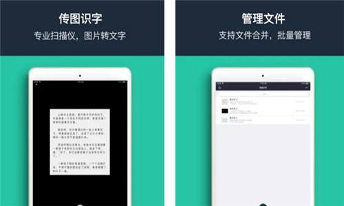 传图识字App在哪下载 传图识字安卓版怎么下载