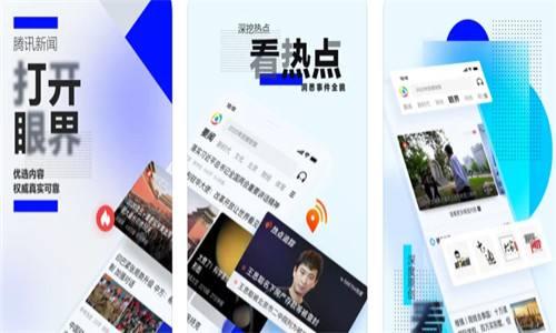 腾讯新闻手机版在哪下载_腾讯新闻手机版怎么下载