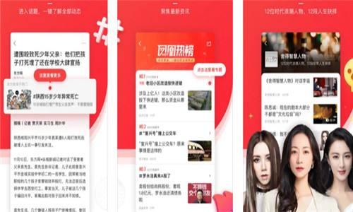 凤凰新闻App在哪下载 凤凰新闻手机版怎么下载