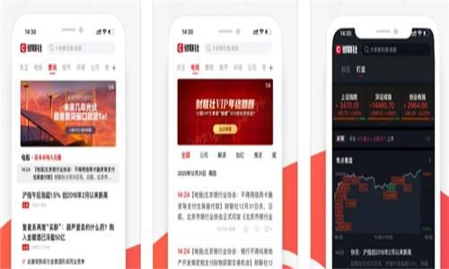 财联社App怎么下载 财联社最新版在哪下载