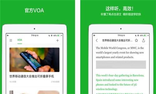 VOA慢速英语免费版在哪下载 VOA慢速英语最新怎么下载