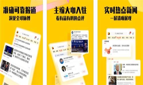 搜狐新闻资讯版在哪下载 搜狐新闻最新版怎么下载