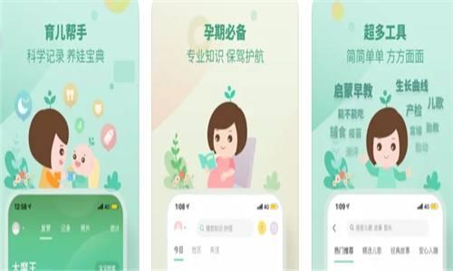 崔玉涛育学园官网在哪下载 崔玉涛育学园最新版怎么下载