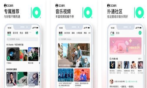 QQ音乐官方版在哪下载 QQ音乐安卓版怎么下载