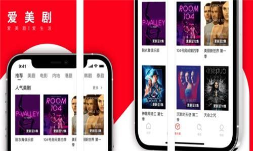 爱美剧官方版在哪下载 爱美剧App怎么下载