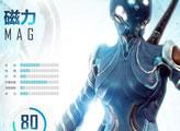 星际战甲磁力技能属性介绍