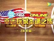 NBA2KOL幸运玩家美国行第二期之洛杉矶篇