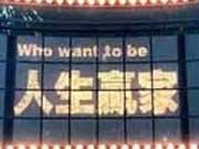 剑网3首档益智答题类综艺节目今日开播