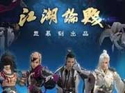 剑网3之江湖论贱系列剧第九集猫和老鼠