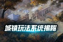 刀锋铁骑城镇系统玩法揭秘