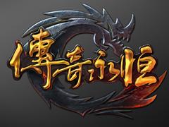 《传奇永恒》官方游戏CG完整版视频欣赏