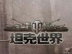 坦克世界视频:超级冷门壕车777II评测