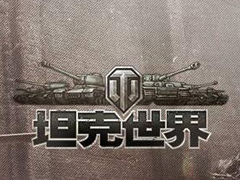 坦克世界视频:你敢阻挡虎王坦克吗?