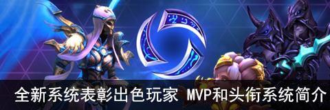 全新系统表彰出色玩家 MVP和头衔系统简介