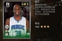 被忽略的绿卡神器  NBA2KOL绿卡朱迪米克斯