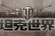 <b>坦克世界官方公告 巨龙咆哮版本更新内容</b>