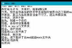 《我的世界》中国版使用第三方MOD视频详细教学