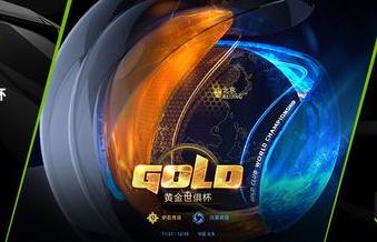 黄金世俱杯《风暴英雄》中国解说阵容公布