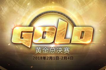 黄金总决赛2月1日打响 年度盛典将开放投票
