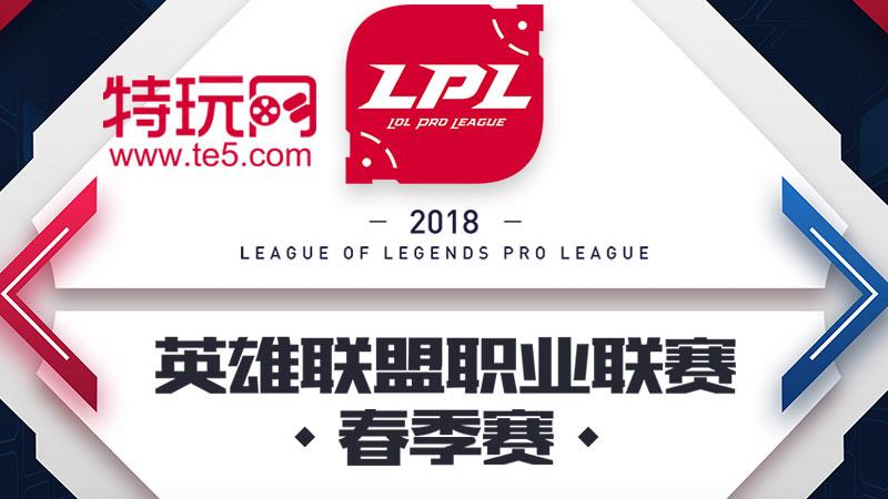 2018LPL春季赛