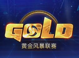风暴2018年电竞计划前瞻 HGC黄金风暴联赛