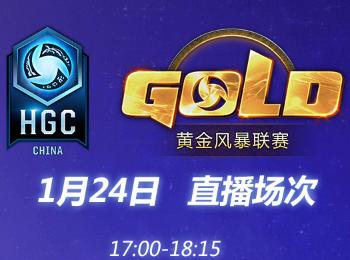 2018HGC黄金风暴联赛第一赛季次日综述