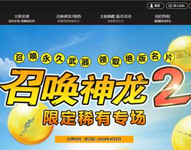 召唤神龙2拉开序幕 参与投票可领绝版名片