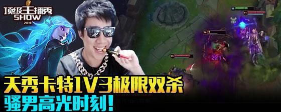顶级主播秀82:骚男高光时刻!天秀卡特1V3双杀