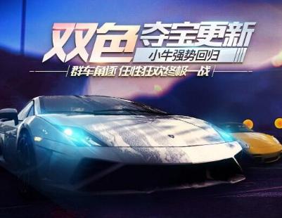 极品飞车新版和旧版双色幸运夺宝活动说明