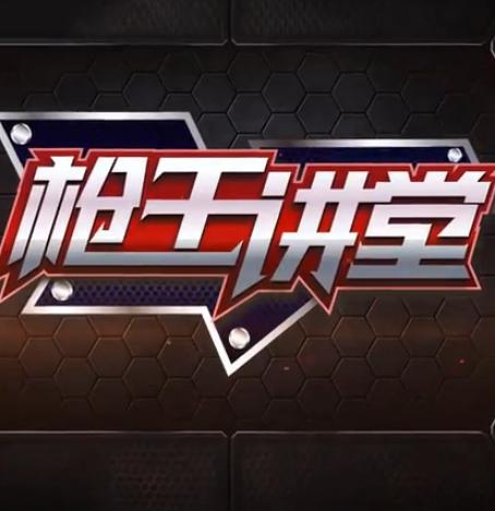 《火线最强音》第8期 梦幻时尚驰骋战场